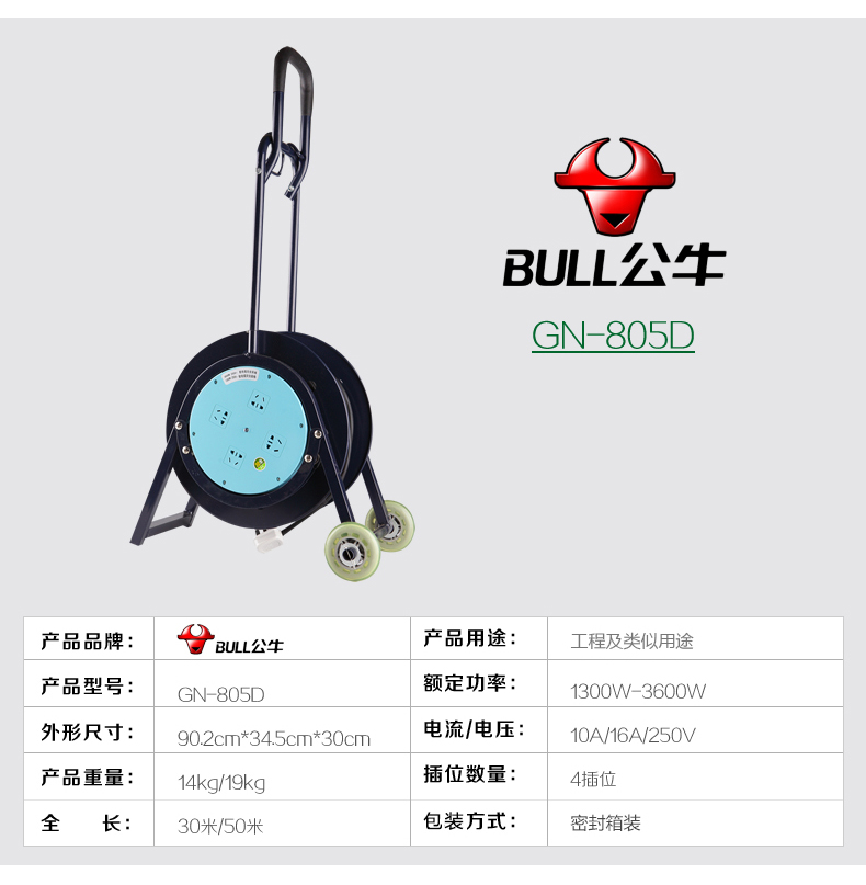 公牛拖线盘gn 805 公牛拖线盘gn 805批发、促销价格、产... 阿里巴巴